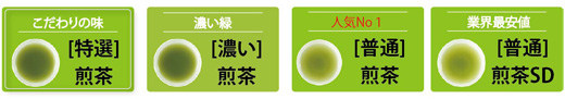 粉末茶 煎茶