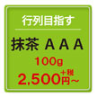 抹茶AAA