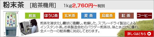 粉末茶  [給茶機用]  1kg2,760円~税別