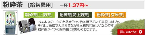 粉砕茶  [給茶機用]  一杯1.37円~