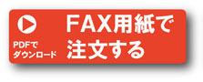 FAX用紙で注文する