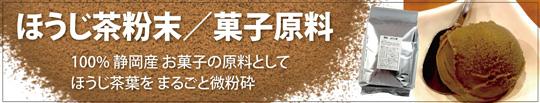 ほうじ茶粉末 菓子原料