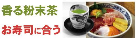 香る粉末茶お寿司に合う