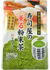 寿司屋の粉末茶100g