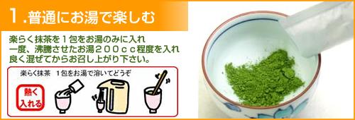抹茶の飲み方 1